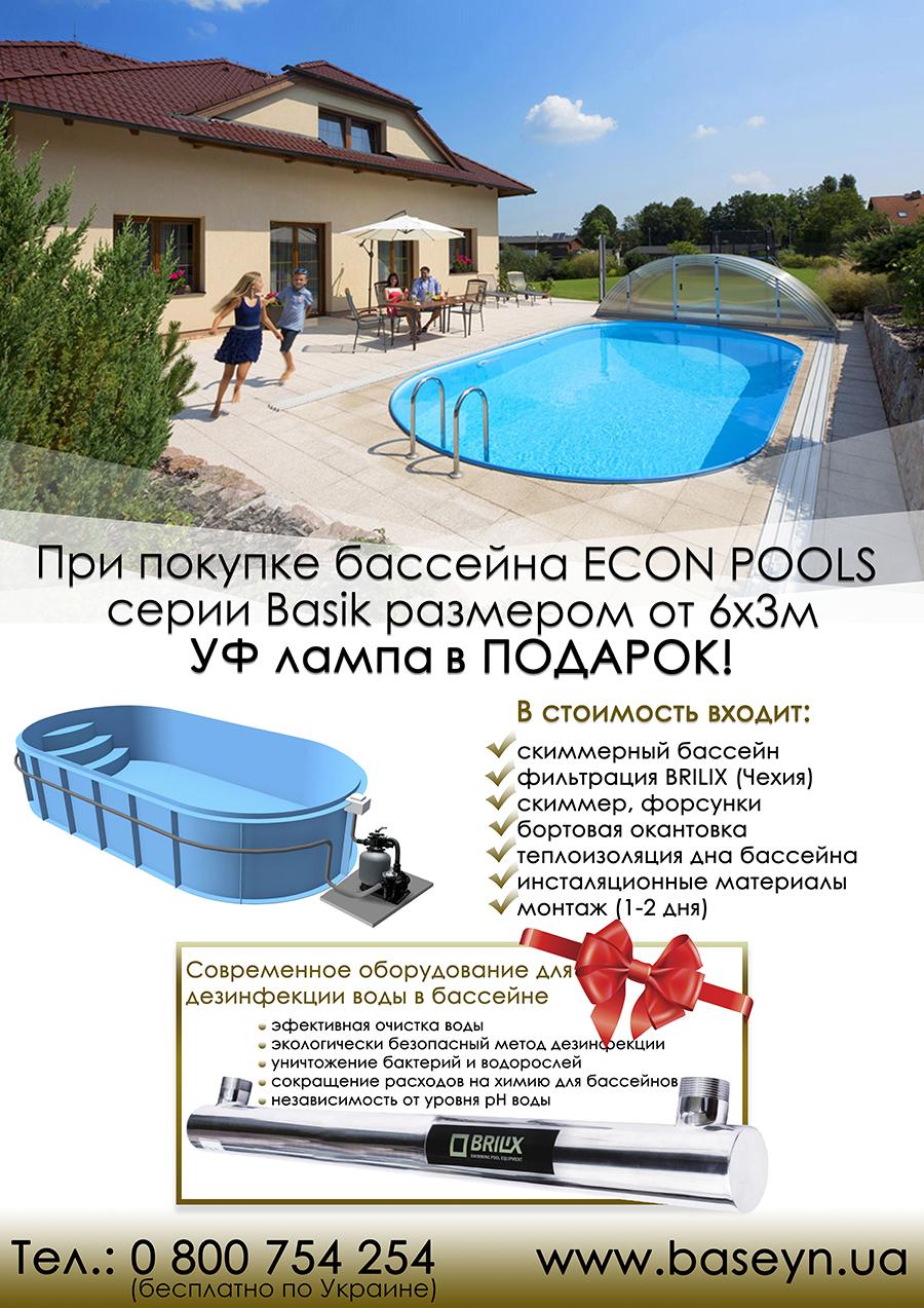 При покупке Econ Pools Basic УФ лампа в подарок