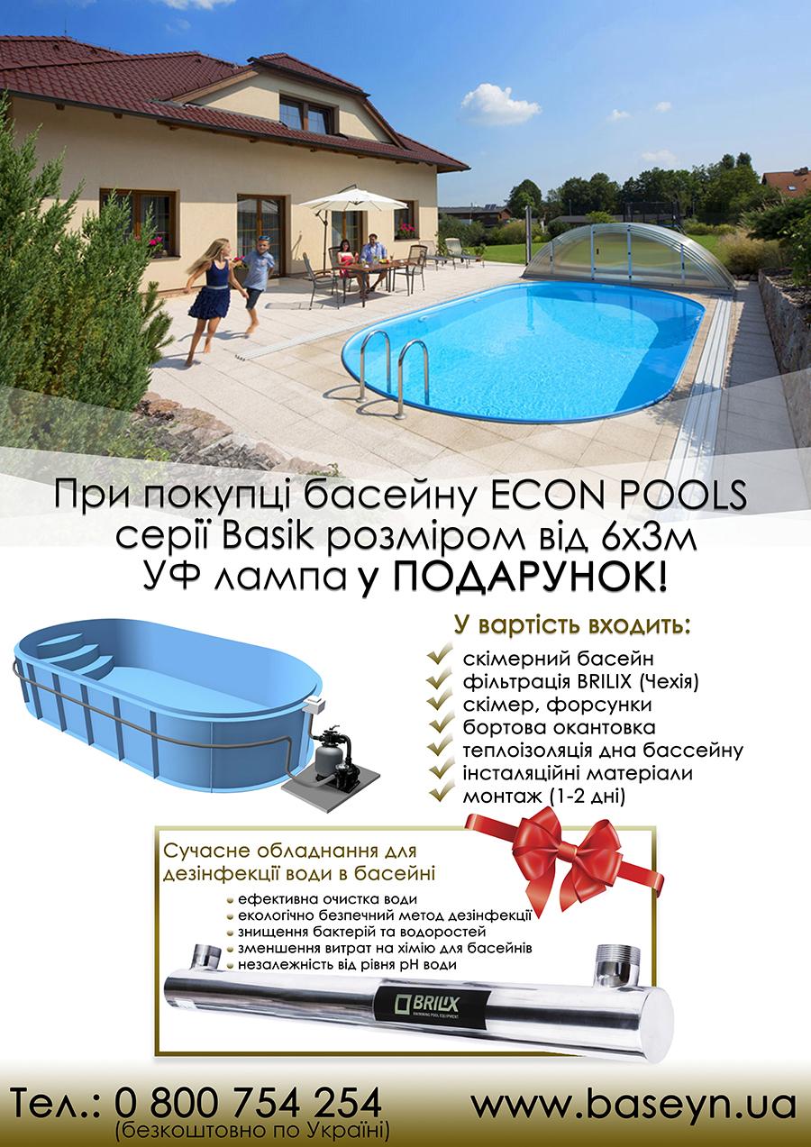 При покупці Econ Pools Basic УФ лампа у подарунок