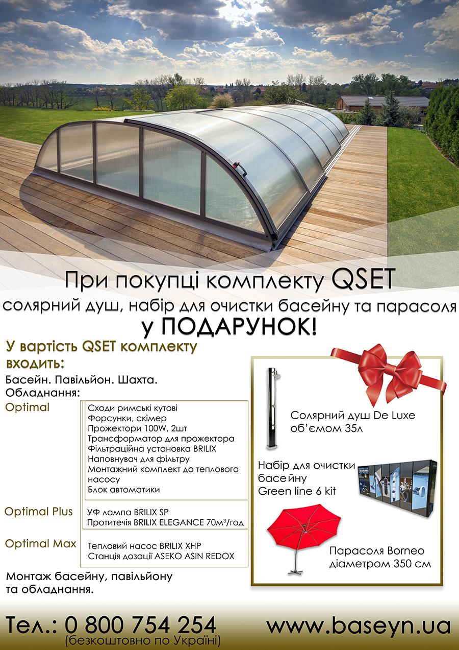 Придбайте комплект Qset та отримайте в подарунок солярний душ, набір для очистки басейну та парасолю