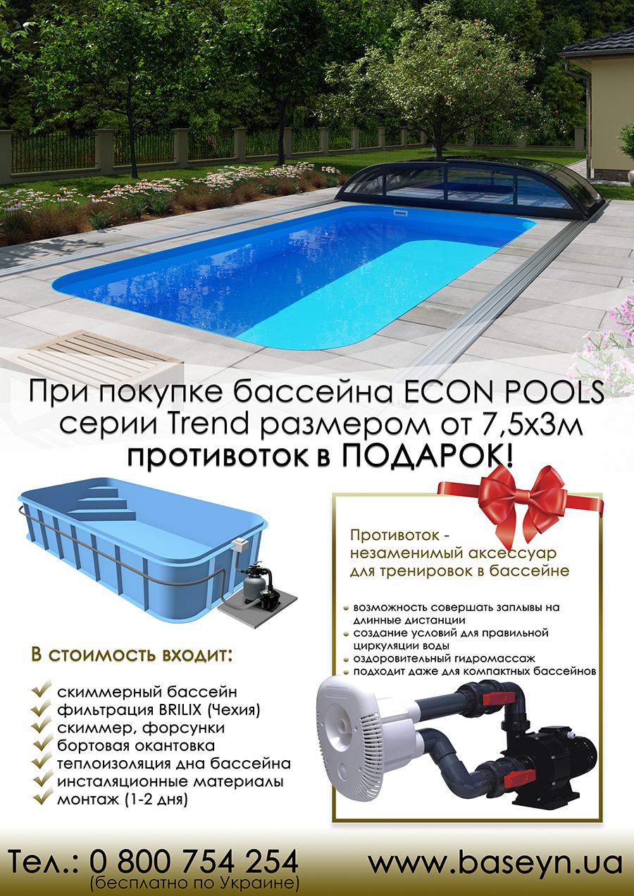 Бассейн Econ Pools Trend + противоток в подарок