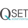 QSET комплекти